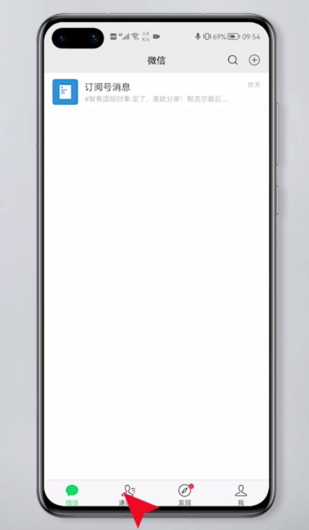 微信如何删除好友(1)