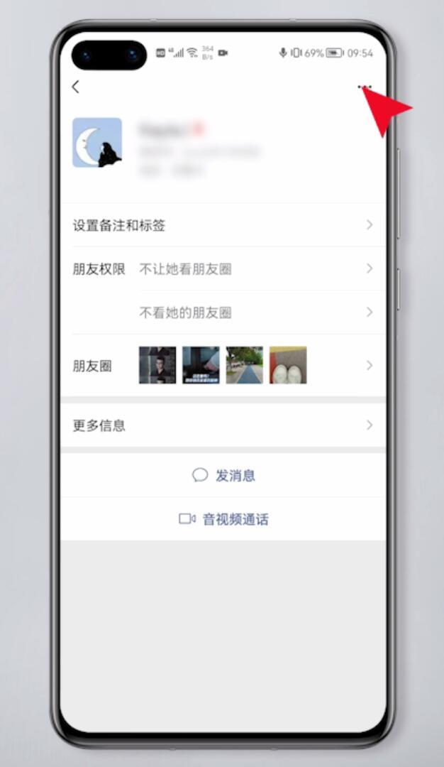 微信如何删除好友(3)