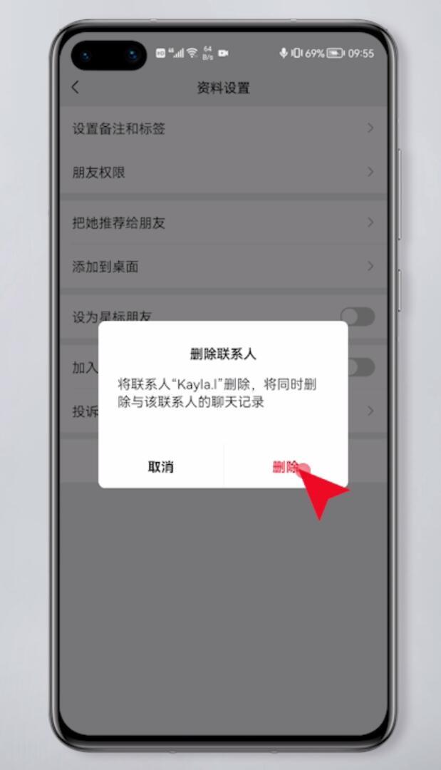 微信如何删除好友(5)