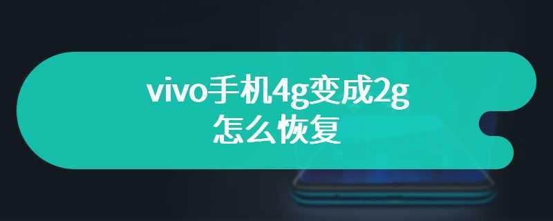 vivo手机4g变成2g怎么恢复