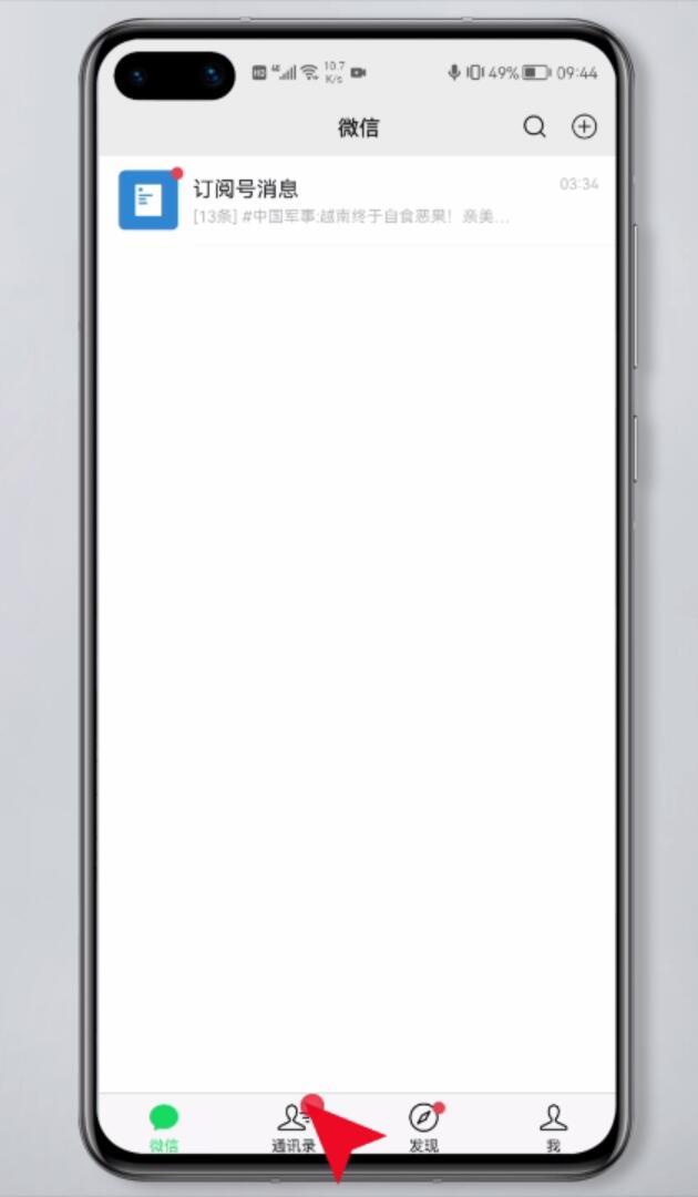 微信仅聊天是什么意思(1)