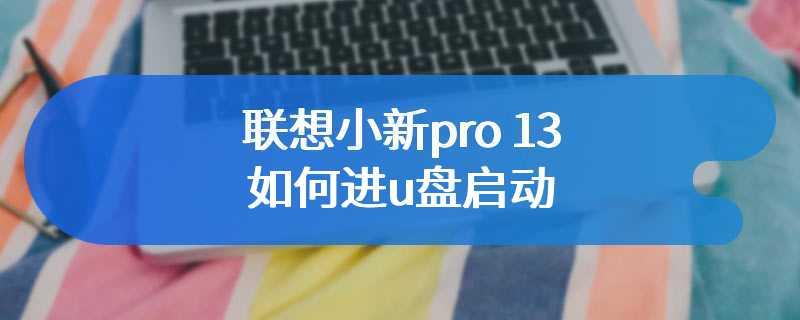 联想小新pro 13如何进u盘启动
