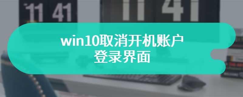 win10取消开机账户登录界面