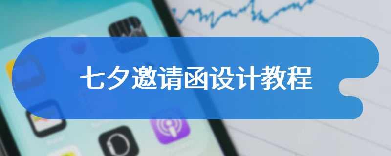 七夕邀请函设计教程