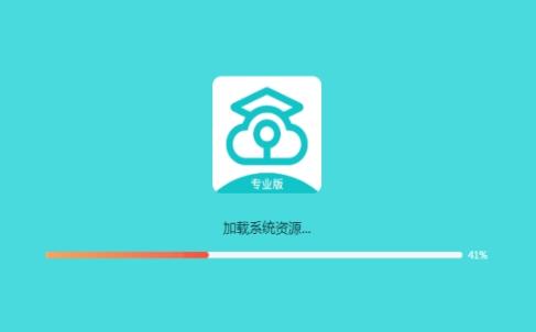 中国移动云考场电脑版