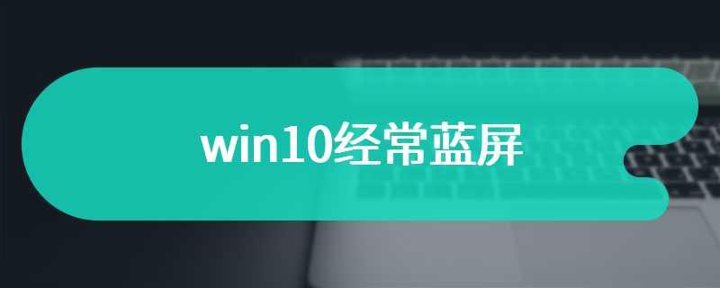 win10经常蓝屏