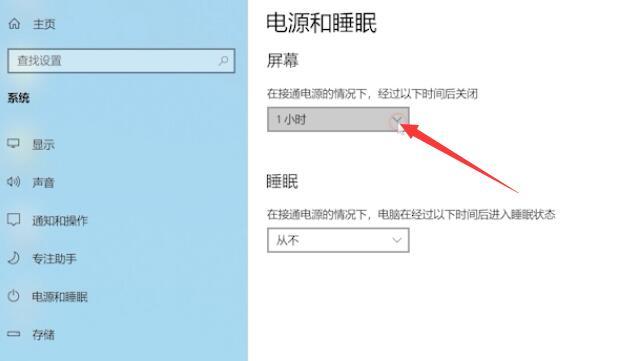 怎样设置电脑屏幕休眠时间设置(2)