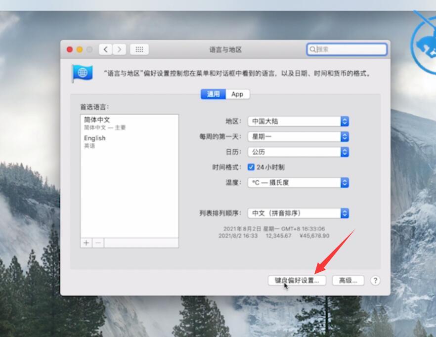 电脑禁用输入法(5)