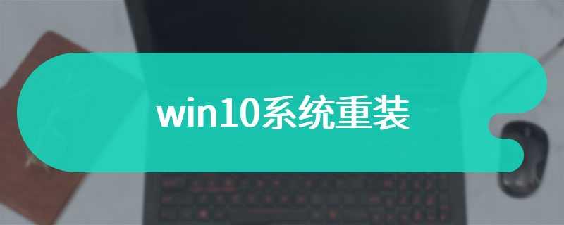 win10系统重装