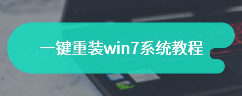 一键重装win7系统教程