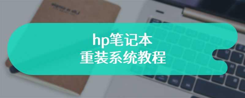 hp笔记本重装系统教程