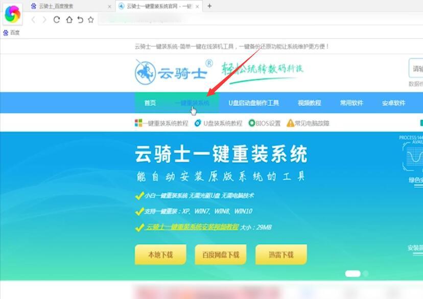 云骑士一键重装win7系统教程(1)
