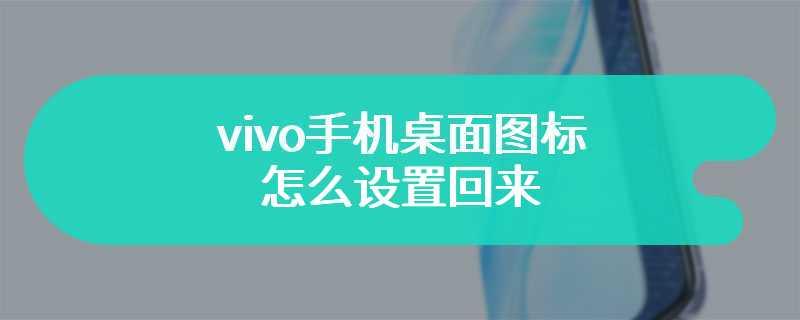 vivo手机桌面图标怎么设置回来
