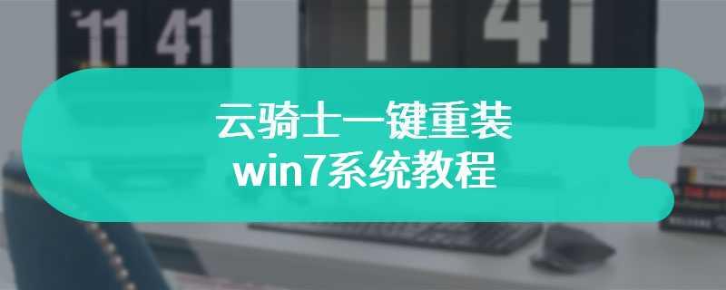 云骑士一键重装win7系统教