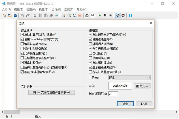 Inno Setup(软件打包工具)