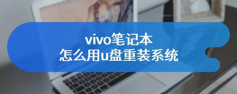 vivo笔记本怎么用u盘重装系统