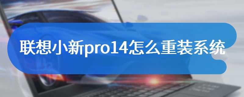 联想小新pro14怎么重装系统