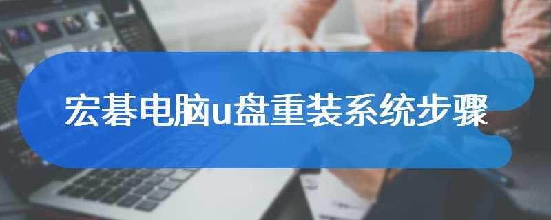 宏碁电脑u盘重装系统步骤