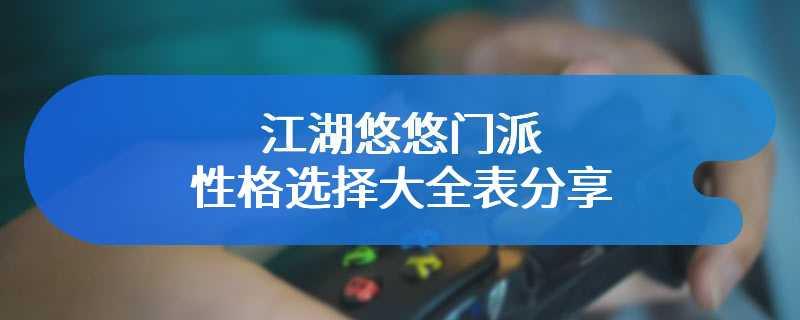 江湖悠悠门派性格选择大全表分享