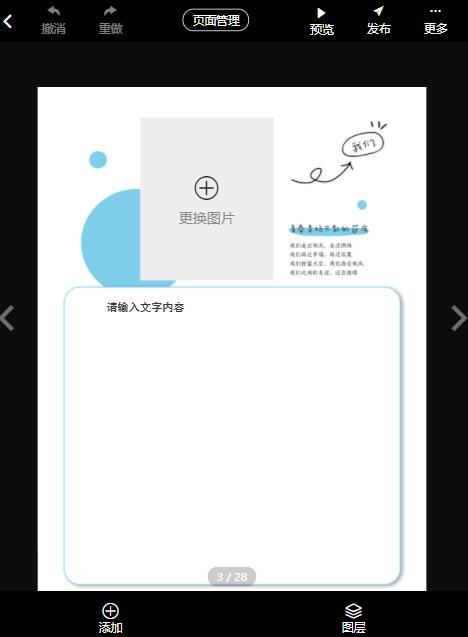 初中毕业电子相册模板制作教程(8)