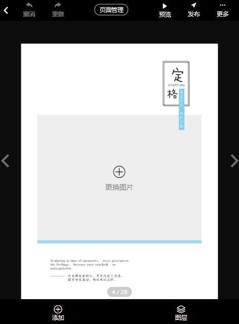 初中毕业电子相册模板制作教程(9)