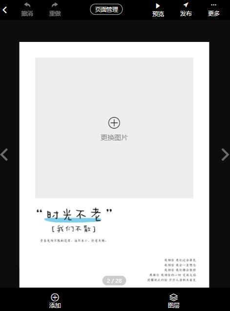 初中毕业电子相册模板制作教程(7)