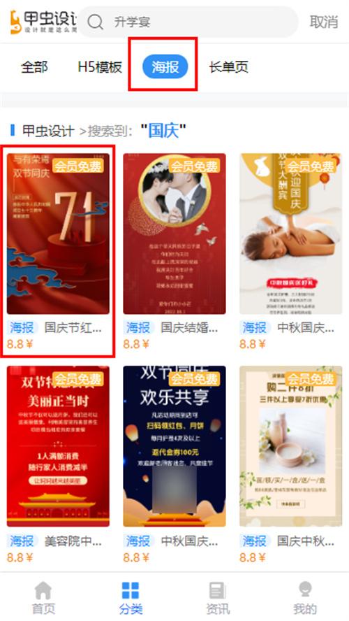 国庆72周年海报制作教程(7)