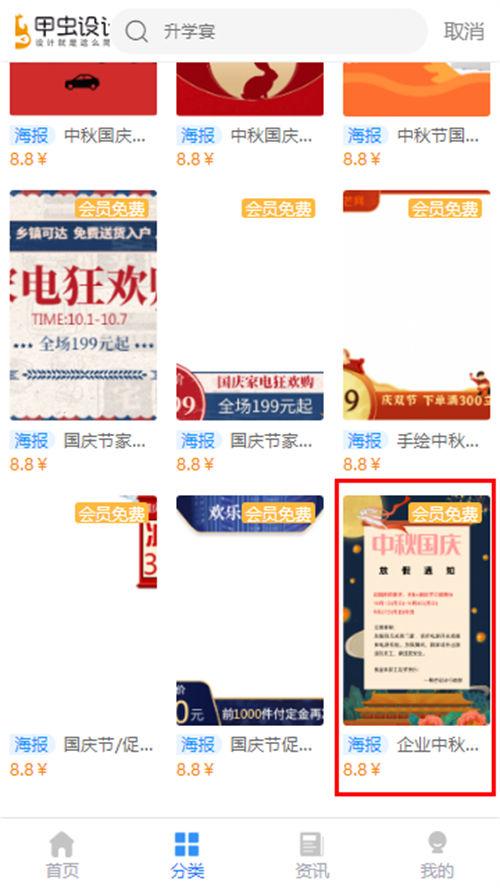大学生喜迎国庆海报制作(6)