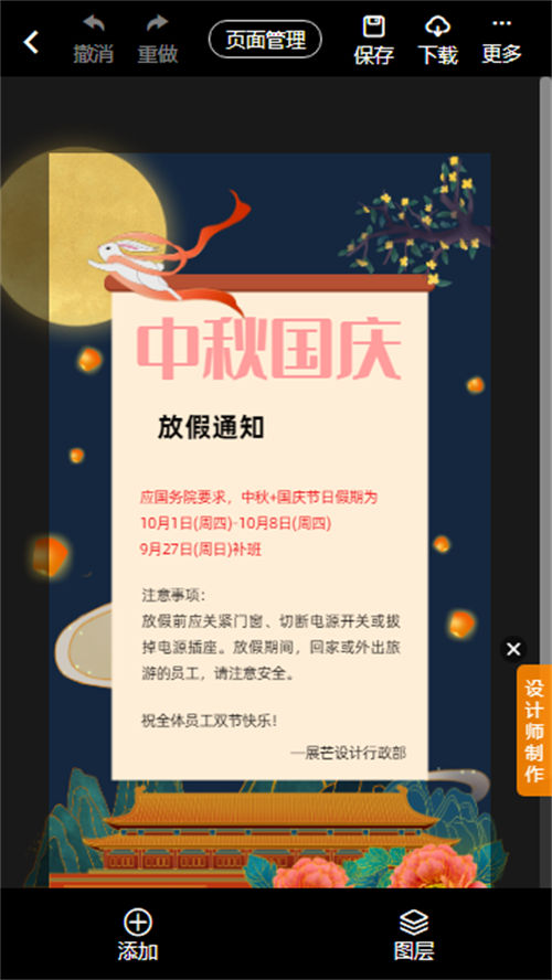 大学生喜迎国庆海报制作(7)