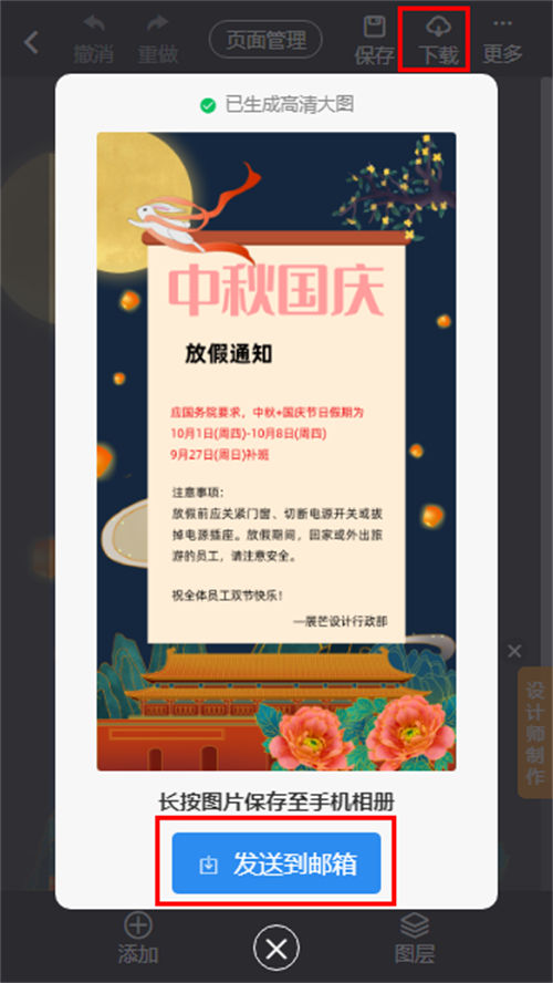 大学生喜迎国庆海报制作(8)