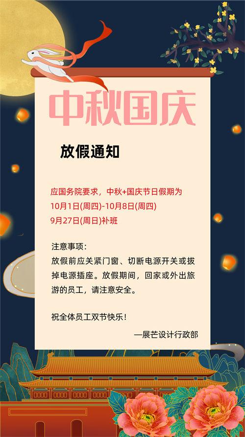 大学生喜迎国庆海报制作(9)