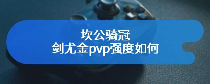 坎公骑冠剑尤金pvp强度如何