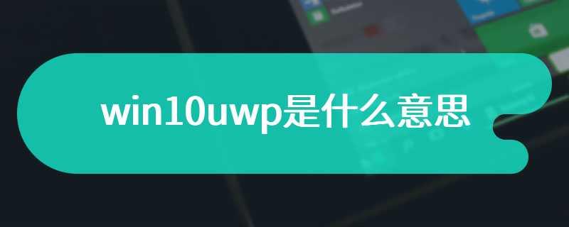 win10uwp是什么意思