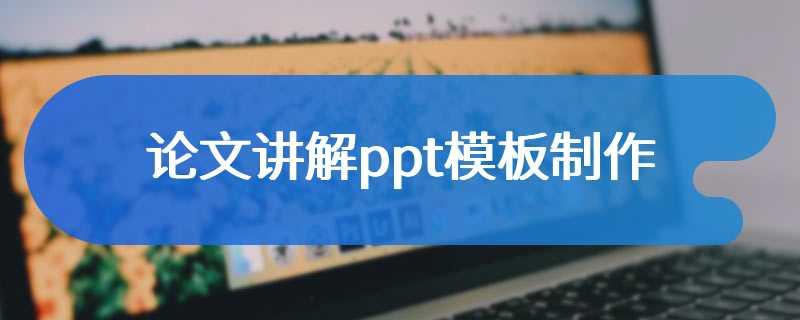论文讲解ppt模板制作