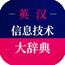 信息技术英语词典