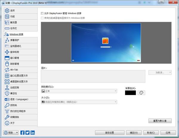 DisplayFusion Pro(多显示器管理工具)