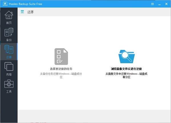 Hasleo Backup Suite(数据备份软件)