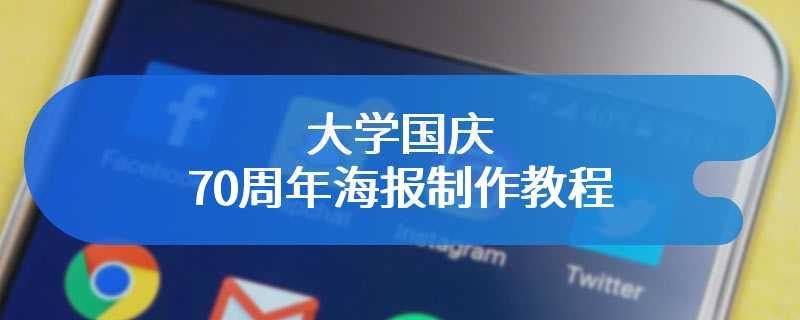 大学国庆70周年海报制作教程