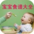 婴幼儿健康辅食宝典