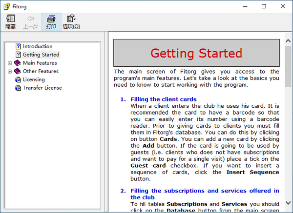 Vladovsoft Fitorg(健身房管理软件)