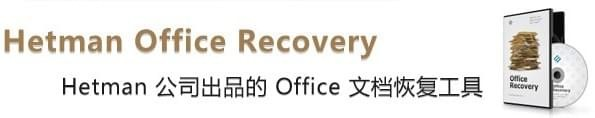 Hetman Office Recovery(office恢复软件)