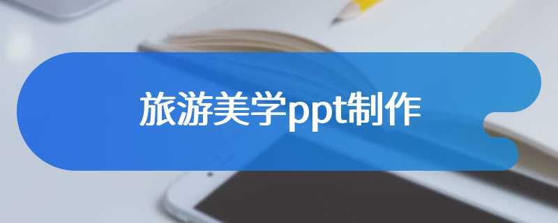 旅游美学ppt制作