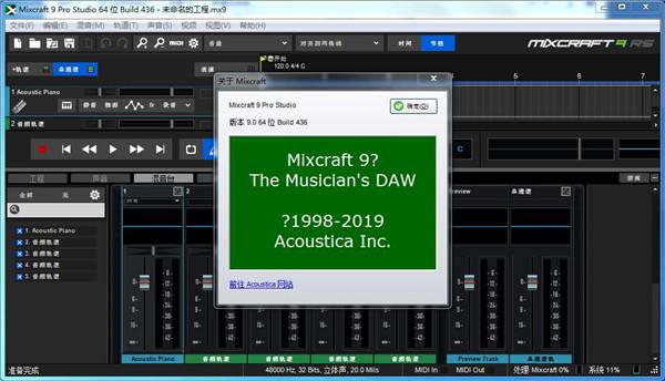 Mixcraft 9 Pro Studio(多音轨混合软件)