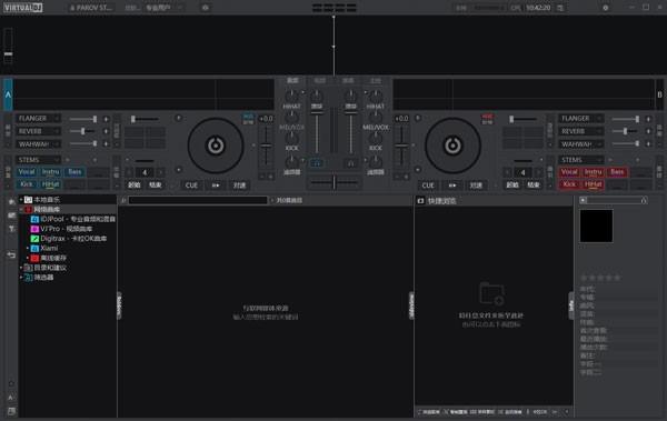 VirtualDJ(DJ播放软件)