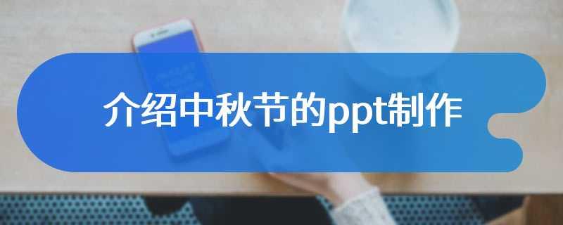 介绍中秋节的ppt制作