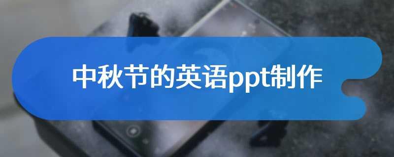 中秋节的英语ppt制作