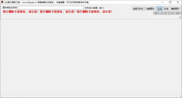QQ图片删除工具