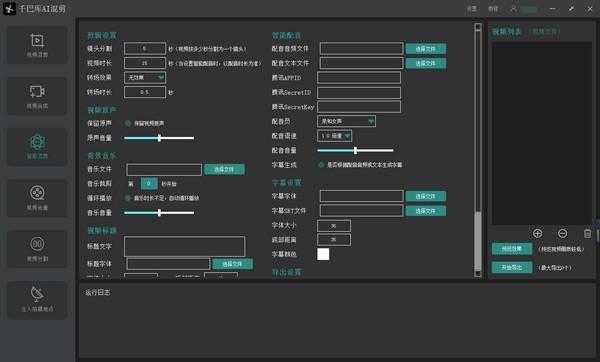 千巴库AI剪辑工具