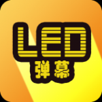 告白LED弹幕