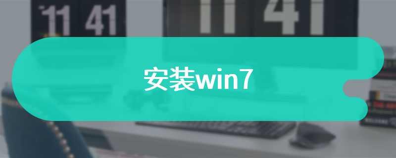 安装win7